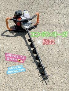エンジン穴掘り機 お好きなサイズドリル1本付き エンジンオーガー 52CC くい打ち、植樹、種まき、木の根っこを掘る 新品