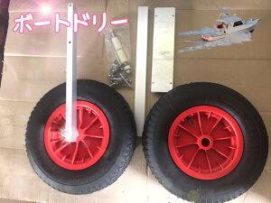 ボートドーリー アルミ製 跳上式 タイヤサイズ 4.10/3.50 空気圧調整可能 タイヤ耐久荷重 136kg パワーボート取付可能 新品