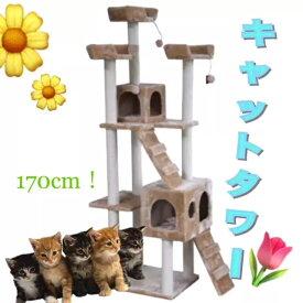 キャットタワー 猫タワー ワイド170cm  カラー3色 オフホワイト パッションピンク ベージュ  置き型  爪とぎ ネコタワー 新品