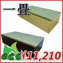 【送料無料】日本製 激安 イ草 人気の高床式収納ユニット畳 高さ45cm 一畳タイプ ナチュラル【販売中】