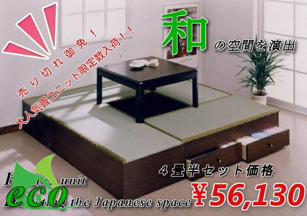 【レビュー割引付!!】日本製 激安 イ草 人気の高床式収納ユニット畳 高さ45cm 4,5畳タイプ ナチュラル【販売中】
