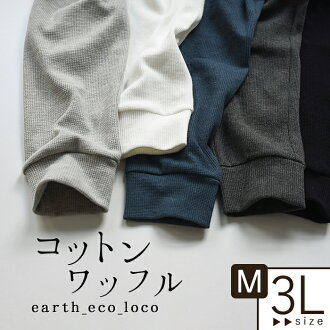 Size spats cotton cotton in autumn unhurried bottoms e+ Ms,Ls,LL,3L which coupon ☆ thermal natural clothes Lady's has a big in a review after leggings cotton waffle leggings / arrival at in the spring and summer, earth_eco_loco/ 1920SS0208, x03,