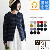 Size natural tops Ms,Ls,LL,3L which prevention of cardigan UV cut contact feeling of cold crew neck ultraviolet rays measures / slight wound loose air conditioner measures sunburn jacket long sleeves fashion has a big, / spring and summer Lady's 1920SS03