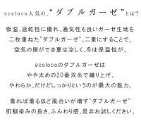 ecoloco人気のダブルガーゼふんわり広がるフレアパンツWガーゼガウチョパンツ【送料無料】レディース大きいサイズ着後レビューでクーポン☆大人のナチュラル服綿秋冬ミモレ丈ゆったりe+Ms,Ls,LL,3L,earth_eco_loco1720AW0825,s08b,