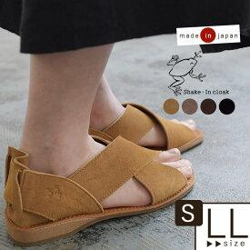 サンダル シェイクインクローク 日本製 本革 スウェード クロスサンダル シューズ 靴 /カエルマーク フラットシューズ スエード 大人 ナチュラル Sm,Ms,Ls,LL, z+ jp+ / レディース 1820SS0621,