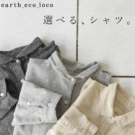 シャツ 綿麻起毛 好みに合わせて選べる チビ襟ブラウス/着後レビューでクーポン☆ 大きいサイズ 大人 ナチュラル 丸衿 ゆったり トップス e+ Ms,Ls,LL,3L, earth_eco_loco,/綿 コットン 秋 冬 レディース オリジナル 2020AW1016,