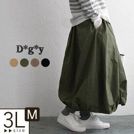 スカート M〜3L D*g*y ディージーワイ 綿ツイル バルーンスカート / ロングスカート フレアスカート 無地 ゆったり 綿100% 体型カバー ボトムス 大人 ナチュラル ナチュラン 大きいサイズ Ms,Ls,LL,3L, / 綿 コットン 春 秋 レディース 2020SS0117,