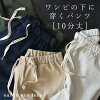 Size bottoms e+ Sm,Ms,Ls,LL,3L,4L earth_eco_loco where coupon ☆ adult natural E jeans tritagonist Gin underwear is big in a review after underwear ten minutes length stretch pants S - 4L / arrival at to wear under the reservation underwear dress, / cotto