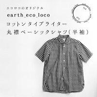 ちょこんと丸衿が大人かわいい半袖シャツ程よいハリ感ですっきり☆【メール便送料無料】綿コットンタイプライター着後レビューでクーポン☆ナチュラル服大きいサイズレディース白シャツゆったり春夏e+Ms,Ls,LL,3L,earth_eco_loco1720SS0602,