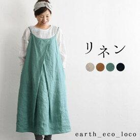 予 約 リネン100% 前重ねキャミワンピース M〜L /着後レビューでクーポン☆ ジャンパースカート ゆったり ワンピース 大きいサイズ 体型カバー オリジナル e+ /春 夏 レディース 麻 リネン Ms,Ls,LL,3L, earth_eco_loco, 2020SS0522,