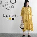 クーポン対象 ワンピース kacoi カコイ 綿100% コットン 猫 ネコ ドット ノースリーブ ロング 刺繍 / ゆったり 体型…