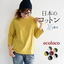 日本製 ラグランカットソー M〜3L 16番手 【メール便可】/着後レビューでクーポン☆ Tシャツ レディース 9分袖 7分袖…