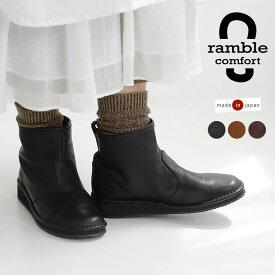 靴 ramble ブーツ 日本製 牛革 レザー 歩きやすい ショートブーツ 22.5 24.5 / 履きやすい ブラウン ブラック 大人 ナチュラル jp+ z+ Ms,Ls, Ls,LL 3L / 春 秋 冬 レディース 2020AW0904,