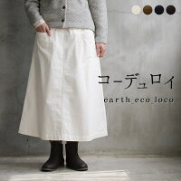 【10/16販売開始予定】earth_eco_locoコーデュロイ前ポケット台形スカート