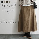 ロングスカート M〜3L リネン100% ヴィンテージリネン /ワークスカート 着後レビューでクーポン☆ 9番手 ナチュラル …