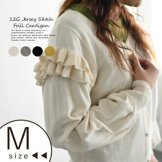 Cardigan frill spring knit V neck / sleeve Ms,1820SS0209, softly lady's in cotton acrylic natural monochrome gray yellow / plain spring