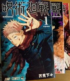呪術廻戦 1-15巻セット (ジャンプコミックス))新品