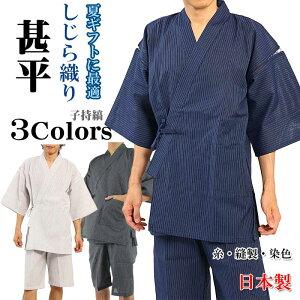 糸・縫製・染色全て日本製 しじら織り甚平 子持縞(5006)
