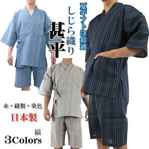 糸・縫製・染色全て日本製 しじら織り甚平 縞(5005)