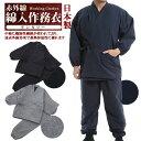 【日本製】赤外線 綿入れ作務衣ダンガリー 冬用 上下セット(黒・紺・グレー)M・L・LL 保温性に優れた中綿を使い…