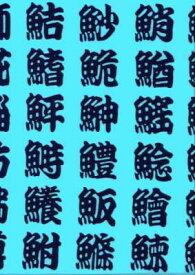 日本製手ぬぐい100種類以上! 綿100%手拭い(てぬぐい) 日本手ぬぐい 魚文字【メール便(ポスト投函便)対応商品】