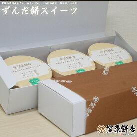ずんだ餅7個入×3パック【冷凍】【お中元ギフト】【お中元のし】