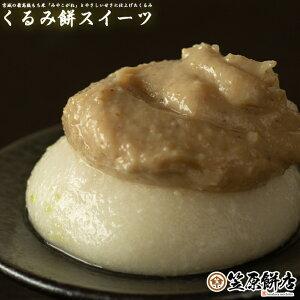 クルミ餅4個入×4パック【冷凍】送料無料 バレンタイン ギフト くるみもち 胡桃 お取り寄せ ギフト