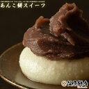 あんこ餅4個入×2パック【冷凍】送料無料 あんこもち こしあん こし餡