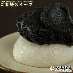 ゴマ餅4個入×4パック【冷凍】送料無料 ごま 胡麻 バレンタイン ギフト お取り寄せ ギフト