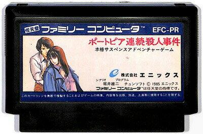 ファミコン ポートピア連続殺人事件 (ソフトのみ)【中古】