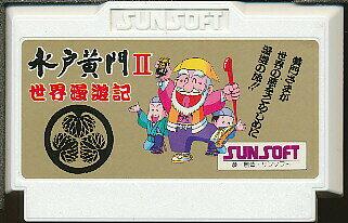 ファミコン 水戸黄門2 (ソフトのみ)【中古】