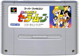 SFC 美少女戦士セーラームーン (ソフトのみ)スーパーファミコン【中古】
