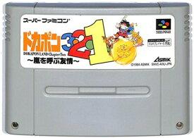 SFC ドカポン3・2・1〜嵐を呼ぶ友情〜 (ソフトのみ)スーパーファミコン【中古】