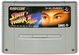 SFC ストリートファイター2 ターボ(ソフトのみ)スーパーファミコン【中古】