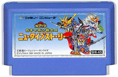 ファミコン SDガンダム ガチャポン戦士4 ニュータイプストーリー(ソフトのみ)FC【中古】