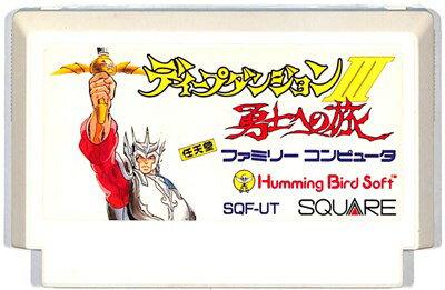 ファミコン ディープダンジョン3 勇士への旅 (ソフトのみ)【中古】