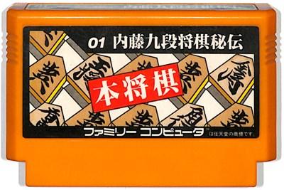 ファミコン 内藤九段将棋秘伝 本将棋 (ソフトのみ)【中古】