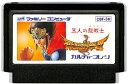 ファミコン 飛龍の拳3 五人の龍戦士 (ソフトのみ)【中古】