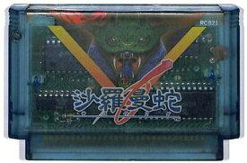 ファミコン 沙羅曼蛇 サラマンダ (ソフトのみ) FC 【中古】