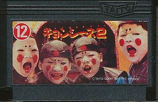 ファミコン キョンシーズ2 ソフトに小傷ややあり(ソフトのみ)【中古】『ホラー』