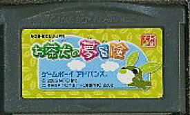 GBA お茶犬の夢冒険 (ソフトのみ) ゲームボーイアドバンス【中古】
