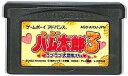 GBA とっとこハム太郎3 ラブラブ大冒険でちゅ (ソフトのみ)【中古】