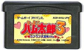 GBA とっとこハム太郎3 ラブラブ大冒険でちゅ(ソフトのみ) ゲームボーイアドバンス【中古】