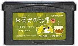GBA お茶犬の部屋 (ソフトのみ) ゲームボーイアドバンス【中古】