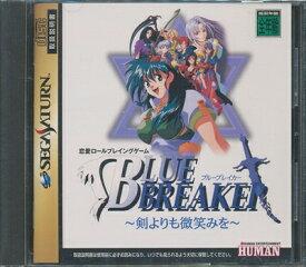 【SS】ブルーブレイカー 〜剣よりも微笑みを〜 初回限定版 (帯・付録カードあり)【中古】セガサターン