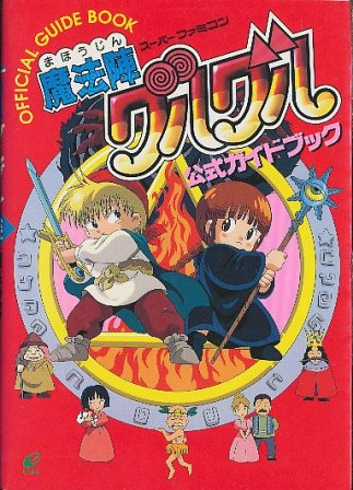 【SFC攻略本】 魔法陣グルグル 公式ガイドブック 【中古】