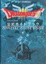 【SFC攻略本】 ドラゴンクエスト3 そして伝説へ・・・ 公式ガイドブック 【中古】