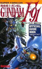 【SFC攻略本】 機動戦士ガンダムF91 公式ガイドブック  スーパーファミコン【中古】