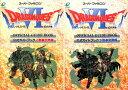 【SFC攻略本】 ドラゴンクエスト6 幻の大地 公式ガイドブック 上・下巻  ドラクエ スーパーファミコン【中古】