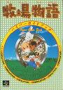 【SFC攻略本】 牧場物語 ハイパーガイドブック スーパーファミコン 【中古】